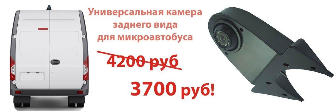 Универсальная камера заднего вида для микроавтобуса